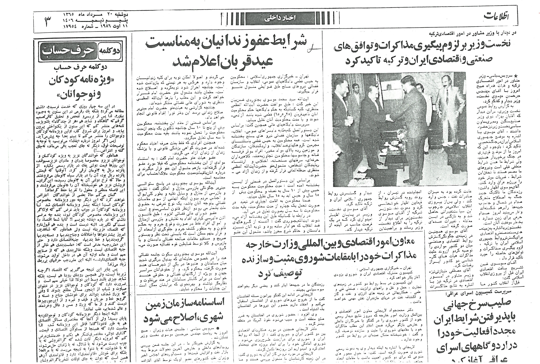 Behnam tashakor wife sexual dysfunction