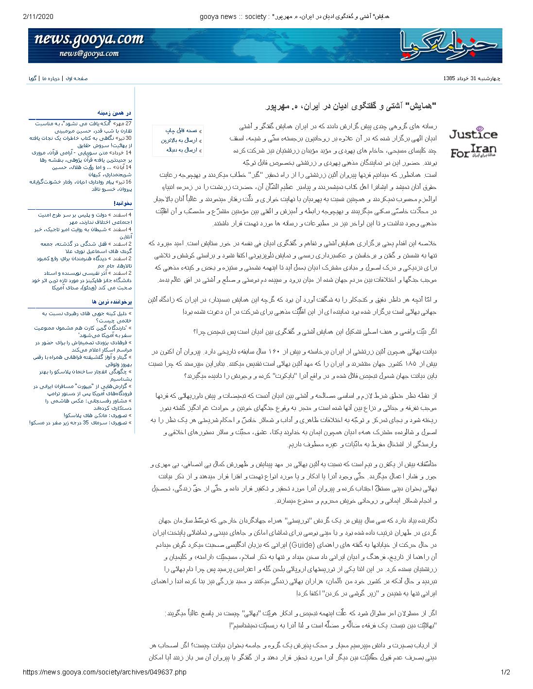 Gooya News Telegram